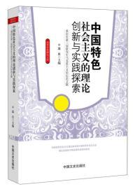 高校社科研究文库·中国特色社会主义的理论创新与实践探索:重庆市第三届研究生马克思主义论坛论文集