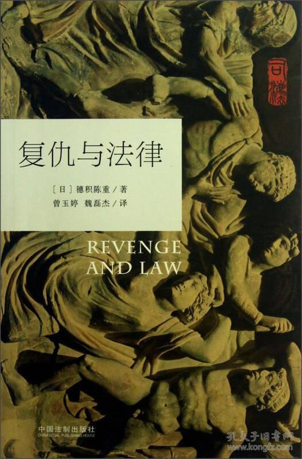 司法文丛:复仇与法律