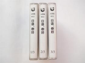 【磁带】日语你好   中国教育电视台今日日本语   全3盘