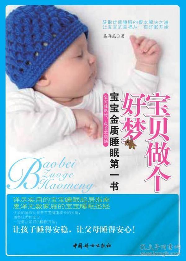 宝贝做个好梦:宝宝金质睡眠第一书