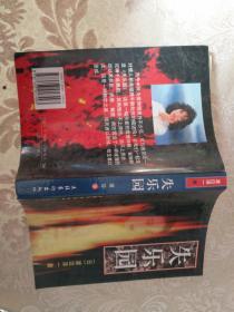 外国文学《失乐园》作者、出版社、年代、品相、详情见图!东2--6