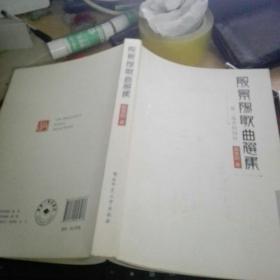 殷景阳歌曲选集殷景阳 作者签名本