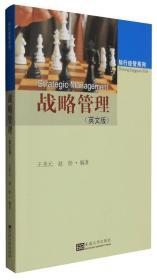 战略管理-(英文版) 王圣元 东南大学出版社 2015年12月01日 9787564161927