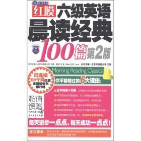 红膜六级英语晨读经典100篇(第2版)