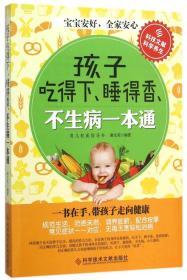 孩子吃得下、睡得香、不生病一本通