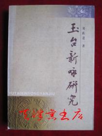 玉台新咏研究(2000年1版1印 印数2000册)