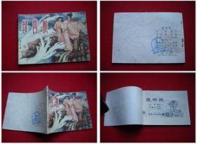 《钱四娘》,福建1984.7一版一印12万册,9385号,连环画