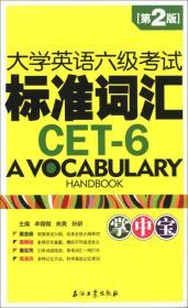 大学英语六级考试标准词汇