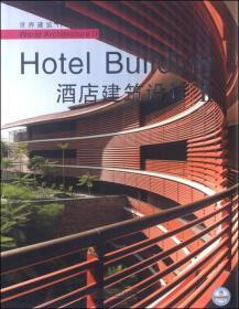 世界建筑11:酒店建筑设计(2)