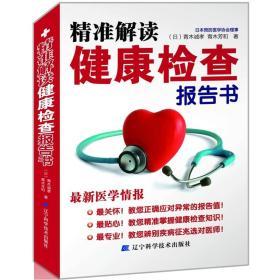 精准解读:健康检查报告书(最新版)