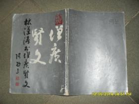 林汉涛书增广贤文(8品16开书脊破损1987年1版1印4万册106页)41370