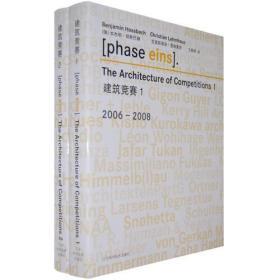 建筑竞赛2006-2008(全二册)