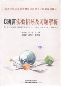 C語言實驗指導及習題解析