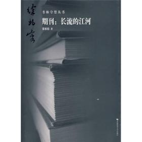 期刊-长流的江河