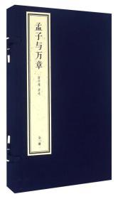 孟子与万章(全1册)