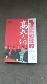 大板本毛泽东和他的高参们【杜修贤摄影】