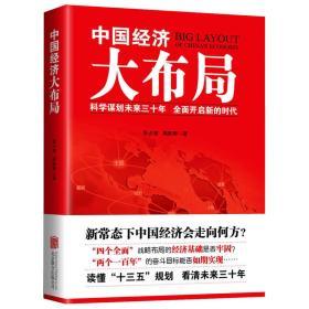 中国经济大布局:科学谋划未来三十年  全面开启新的时代