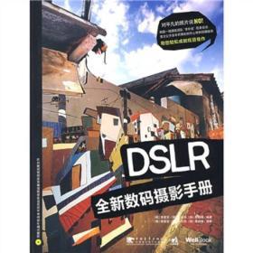 DSLR全新数码摄影手册