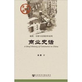 中国史话·制度名物与史事沿革系列:商业史话