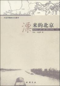 大运河翰林文化藏书:漂来的北京