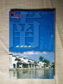 江南古镇系列――南浔古镇