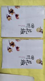 四川花椒 : 探索花椒与川味的奥秘F692