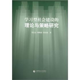 学习型社会建设的理论与策略研究