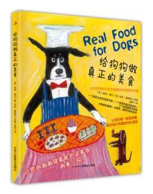 给狗狗做真正的美食:让你的狗狗欢快又健康的50道营养食谱