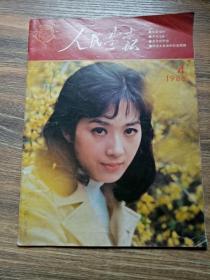 人民画报 1986.4