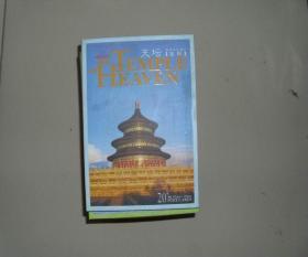 明信片 世界文化遗产集粹 天坛 全套20张 库存品