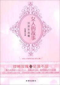 女人的故事:汉宫女总裁