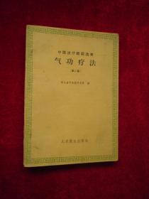 中医治疗经验选集:气功疗法(第二集)