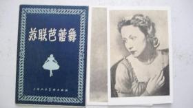 1956年上海人民美术出版社出版《苏联芭蕾舞》小画片(一套不全)现4张附1张