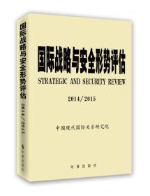 国际战略与安全形势评估