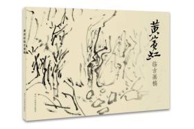 黄宾虹临古画稿