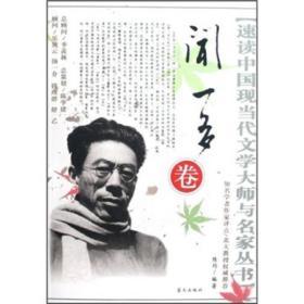 速读中国现当代文学大师与名家丛书