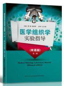 医学组织学实验指导(双语版)(第二版)
