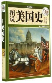 经典典藏:图说美国史(超值全彩白金版)