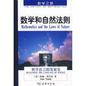 数学和自然法则:科学语言的发展史
