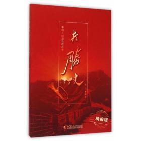 打胜仗---中国人的血性在这里