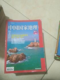 中国国家地理  2012年1.2  总第615.616期   浙江专辑  上下册