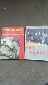毛泽东和他的战友们...毛泽东与赫鲁晓夫【】1957年....1959年中苏关系记实.【2本合售】