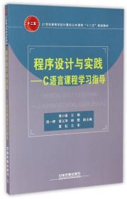 程序设计与实践:C语言课程学习指导