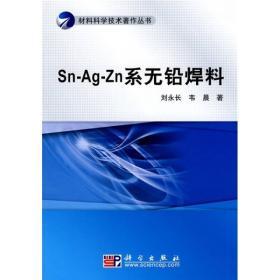 Sn-Ag-Zn系无铅焊料