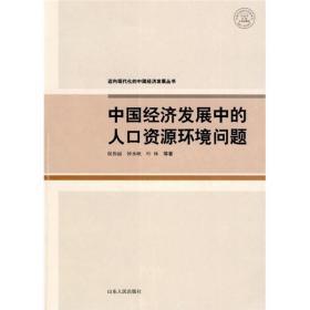 中国经济发展中的人口资源环境问题
