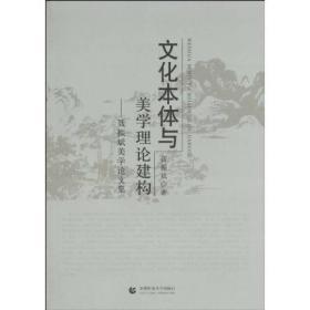 文化本体与美学理论建构:聂振斌美学论文集