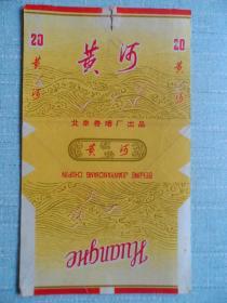 老烟标——黄河··