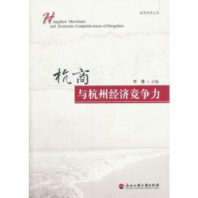 杭商与杭州经济竞争力