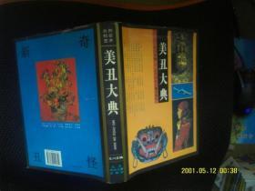 《美丑大典》16开精装 1996年1版1印 仅印1000册