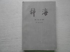 辞海(地理分册・中国地理)